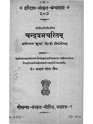 चन्द्नप्रभचरितम् - Chandra Prabha Charitam (An Old and Rare Book)