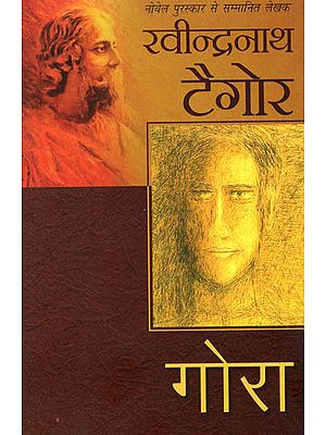 गोरा: Gora (A Novel by Rabindranath Tagore)