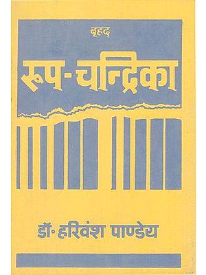 रूप चन्द्रिका - Roop Chandrika