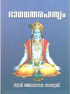 Sampoorna Bhagavatha Rahasyam by Swami Gnanananda Saraswathi (Malayalam)