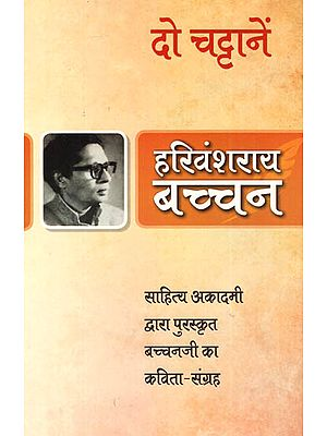 दो चट्टानें: Do Chattane (Poetry by Harivanshrai Bachchan)