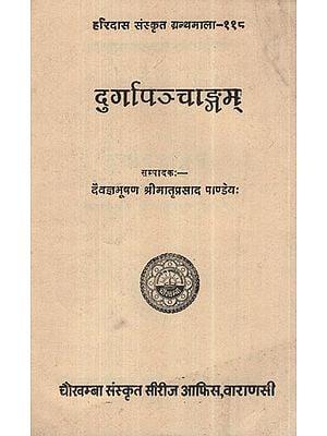 दुर्गापञ्चाङ्गम् - Durga Panchangam