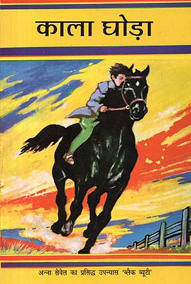 काला घोड़ा: Black Horse (Hindi Translation of Famous Novel 'Black Beauty')