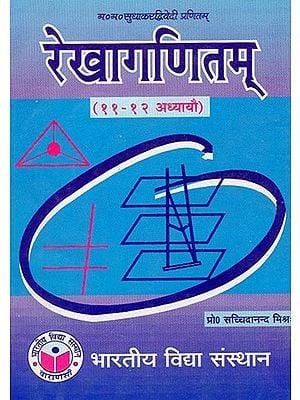 रेखागणितम् - Geometry (Chapters 11-12)