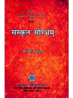 संस्कृत सौरभम्: Sanskrit Saurabham