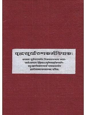 वृद्धसूर्यारुणकर्मविपाक - Vriddha Soorya Arun Karma Vipaka (Photostat)