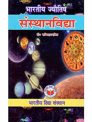 भारतीय ज्यौतिष संस्थानविद्या - Indian Institute of Astrology