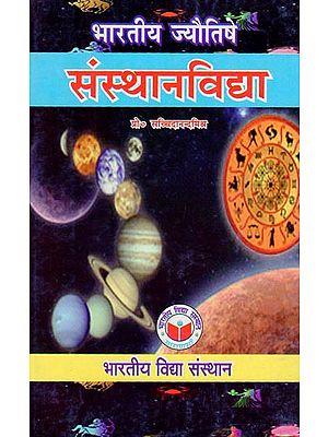 भारतीय ज्यौतिष संस्थानविद्या - Indian Institute of Astrology