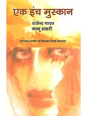 एक इंच मुस्कान: Ek Inch Muskan (A Novel)