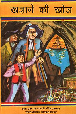 खज़ाने की खोज: Hindi Translation of Famous Novel 'Treasure Island'