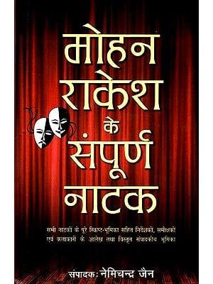 मोहन राकेश के संपूर्ण नाटक: Collection of Plays of Mohan Rakesh