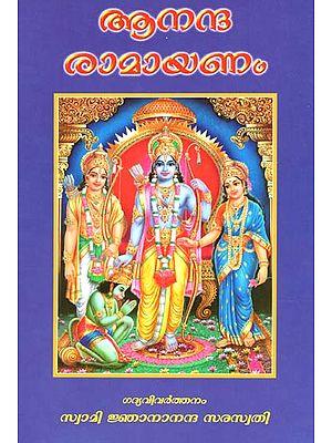 Ananda Ramayanam- Malayalam Prose Rendering by Swami Gnanananda Saraswathi (Malayalam)