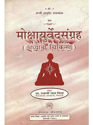 मोक्षायुर्वेदसंग्रह अध्यात्म चिकित्सा- Moksha Ayurveda Sangraha (Spiritual Medicine)
