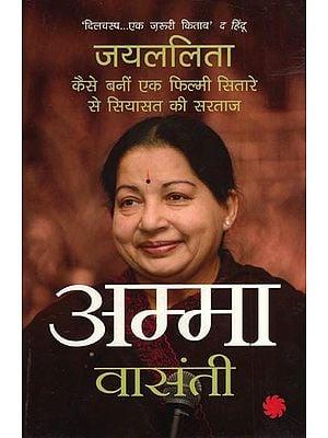 जयललिता (कैसे बनीं एक फिल्मी सितारे से सियायत की सरताज) - Amma (Jayalalithaa's Journey from Movie Star to Political Queen)