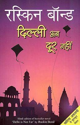 दिल्ली अब दूर नहीं: Delhi is Not Far (A Novel by Ruskin Bond)