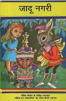 जादू नगरी: Hindi Translation of Famous Novel 'Alice In Wonderland'