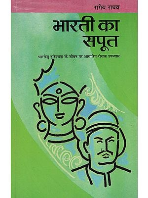 भारती का सपूत - Novel Based on Life of Bhartendu Harishchandra