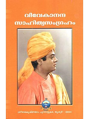 Vivekananda Sahitya Samgraham- Translation of Selections from The Complete Works of Swami Vivekananda (Malayalam)