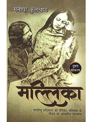 मल्लिका - Mallika (Novel on Bhartendu Harishchandra's Lover)