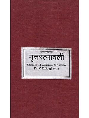 नृत्तरत्नावली - Nrttaratnavali of Jaya Senapati (Photostat)