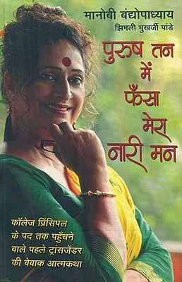 पुरुष तन में फँसा मेरा नारी मन- Purush Tan Mein Phansa Mera Nari Man (Autobiography of a Transgender)