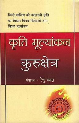 कृति मूल्यांकन कुरुक्षेत्र -  Kurukshetra (An Evaluation)