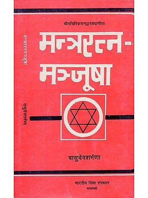 मंत्ररत्न-मञ्जूषा - Mantra Ratna Manjusha