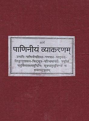 पाणिनीयं व्याकरणम् - Paniniya Vyakaranam (Photostat)
