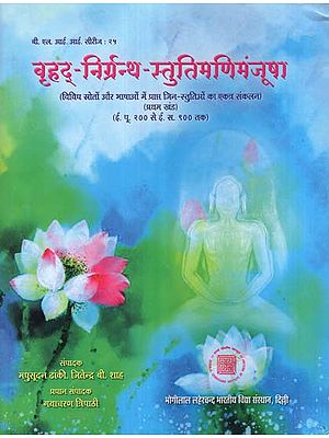 बृहद्  -निर्ग्रन्थ - स्तुतिमणिमंजूषा - An Anthology of the Hymns of Praise Addressed of the Jinas, Collected from Different Sources