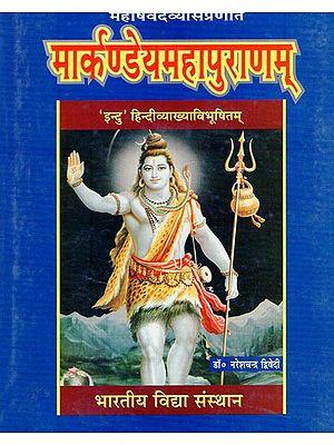 मार्कण्डेयमहापुराणम् - Markandeya Mahapuranam