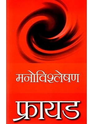 मनोविश्लेषण: Hindi Translation of 'A General Introduction To Psycho-Analysis'
