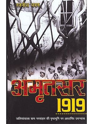अमृतसर 1919 - Amritsar 1919 (A Novel Based on Jallianwala Bagh Incident)
