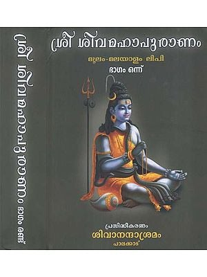 Shri Shiva Mahapuranam in Malayalam (Set of 2 Volumes)