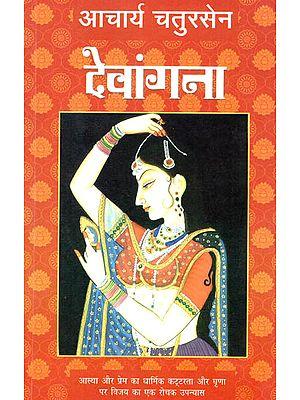 देवांगना: Devangna (A Novel by Acharya Chatursen)