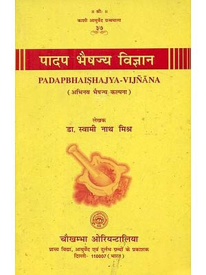 पादप भैषज्य विज्ञान- Padap Bhaishajya Vijnana