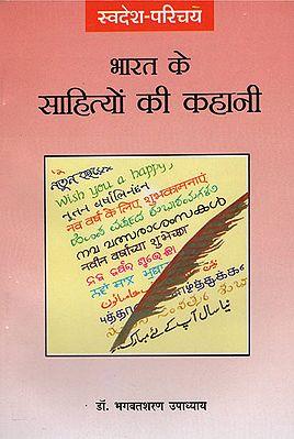 भारत के साहित्यों की कहानी- Stories of India's Literatures