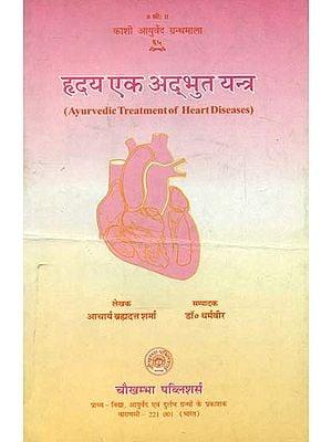 ह्रदय एक अदभुत यन्त्र- Ayurvedic Treatment of Heart Diseases