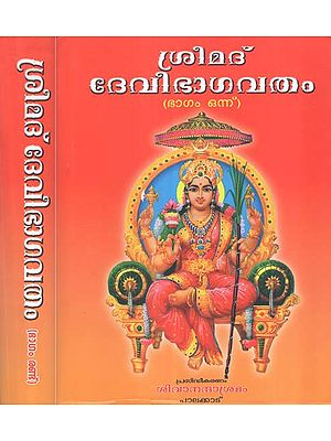 Srimad Bhagavatham in Malayalam (Set of 2 Volumes)