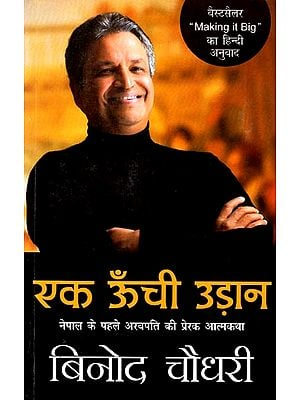 एक ऊँची उड़ान: Motivational Autobiography of Nepal's First Billionaire