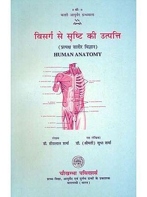 विसर्ग से सृष्टि की उत्पति (प्रत्यक्ष शारीर विज्ञान)- Human Anatomy