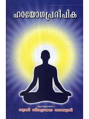 Hatha Yoga Pradipika (Malayalam)