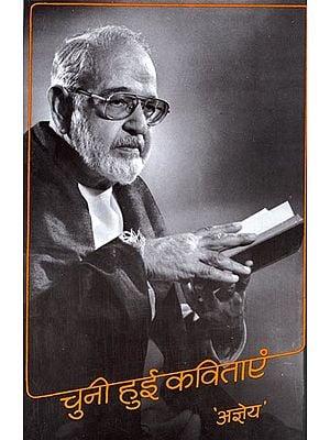 चुनी हुई कविताएं: Selective Poems of Ajneya