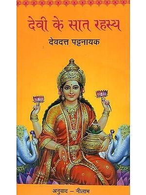 देवी के सात रहस्य: Seven Secrets of Goddess