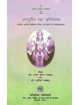 आयुर्वेद का इतिहास- History of Ayurveda