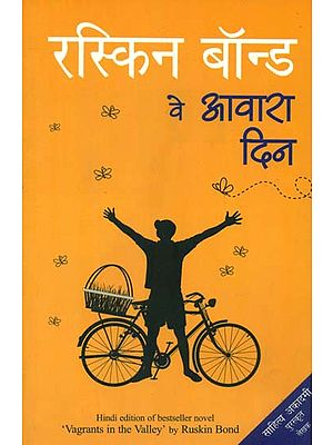 वे आवारा दिन- Ve Aawara Din (Novel)