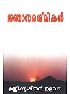 Jnanarashmikal (Malayalam)