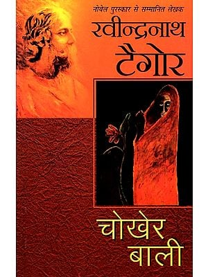 चोखेर बाली: Chokher Bali (A Novel by Rabindranath Tagore)