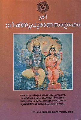 Sri Vishnu Purana Samgraham (Malayalam)