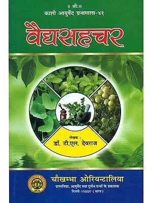 वैद्यसहचर- Vaidysahachar