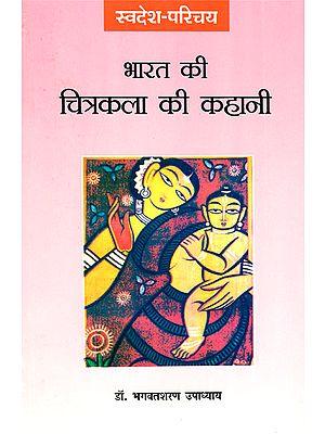 भारत के चित्रकला की कहानी- Stories of India's Paintings